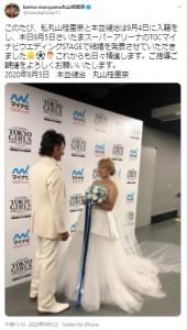 TGCで結婚発表した丸山桂里奈と本並健治氏(画像は『karina maruyama丸山桂里奈 2020年9月5日付Twitter「このたび、私丸山桂里奈と本並健治は9月4日に入籍をし、本日9月5日さいたまスーパーアリーナのTGCマイナビウエディングSTAGEで結婚を発表させていただきました」』のスクリーンショット)