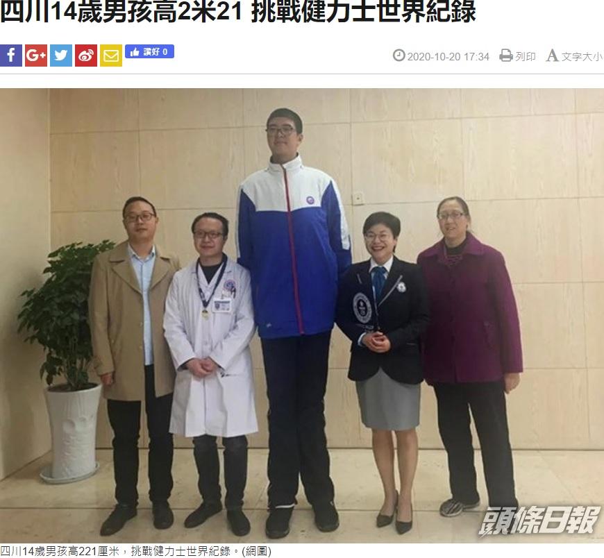 ギネス世界記録の認定員らと並ぶ14歳の少年(画像は『頭條日報 2020年10月20日付「四川14歲男孩高2米21 挑戰健力士世界紀錄」(網圖)』のスクリーンショット)