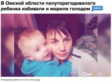 【海外発!Breaking News】「親友」が子守と称して息子を虐待 母親「彼女を信頼してた」(露)