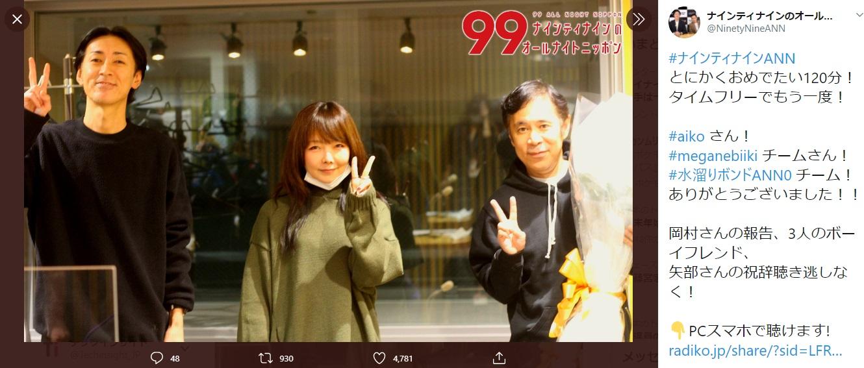 岡村隆史が結婚発表した番組オフショット(画像は『ナインティナインのオールナイトニッポン【公式】 2020年10月23日付Twitter「#ナインティナインANN」』のスクリーンショット)