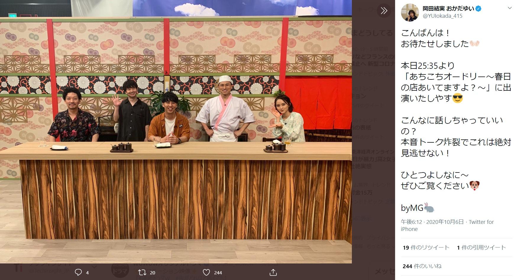 『あちこちオードリー』ゲストとして出演した岡田結実(右端)(画像は『岡田結実 おかだゆい 2020年10月6日付Twitter「こんばんは!お待たせしました」』のスクリーンショット)