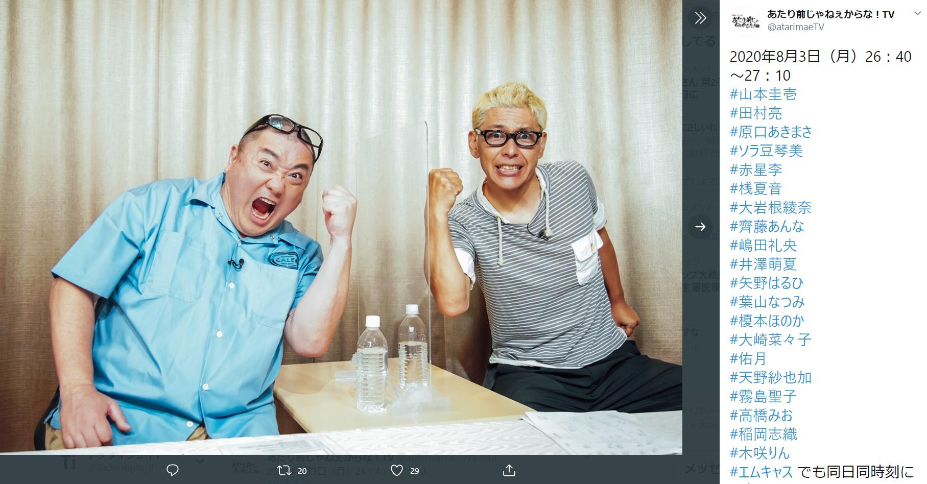 『あたり前じゃねえからな!TV』MCの山本圭壱と田村亮(画像は『あたり前じゃねぇからな!TV 2020年7月30日付Twitter「2020年8月3日(月)26:40~27:10」』のスクリーンショット)