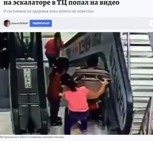 【海外発!Breaking News】エスカレーターにベビーカーを押して乗った子供が転落 母親はショッピング中(露)<動画あり>