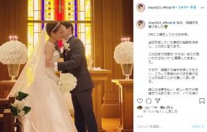 結婚式を挙げたchay(画像は『chay 2020年10月13日付Instagram「先日、結婚式を挙げました」』のスクリーンショット)