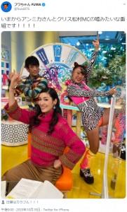 クリスが驚いたフワちゃんの現在の体型(画像は『フワちゃん FUWA 2020年10月18日付Twitter「いまからアンミカさんとクリス松村MCの嘘みたいな番組です!!!!」』のスクリーンショット)