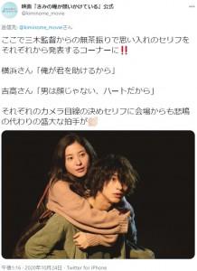劇中の吉高由里子と横浜流星(画像は『映画『きみの瞳が問いかけている』公式 2020年10月24日付Twitter「ここで三木監督からの無茶振りで思い入れのセリフをそれぞれから発表するコーナーに」』のスクリーンショット)