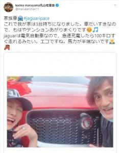 車が3台になったことを報告した丸山桂里奈(画像は『karina maruyama丸山桂里奈 2020年9月22日付Twitter「家族車」』のスクリーンショット)