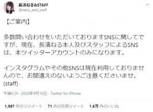 長濱ねるのアカウントが注意喚起(画像は『長濱ねる&STAFF 2020年9月10日付Twitter「【ご案内】」』のスクリーンショット)