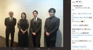 映画『望み』舞台挨拶に登壇した堤幸彦監督、石田ゆり子、堤真一、岡田健史(画像は『映画『望み』 2020年10月9日付Twitter「初日舞台挨拶 ありがとうございました」』のスクリーンショット)