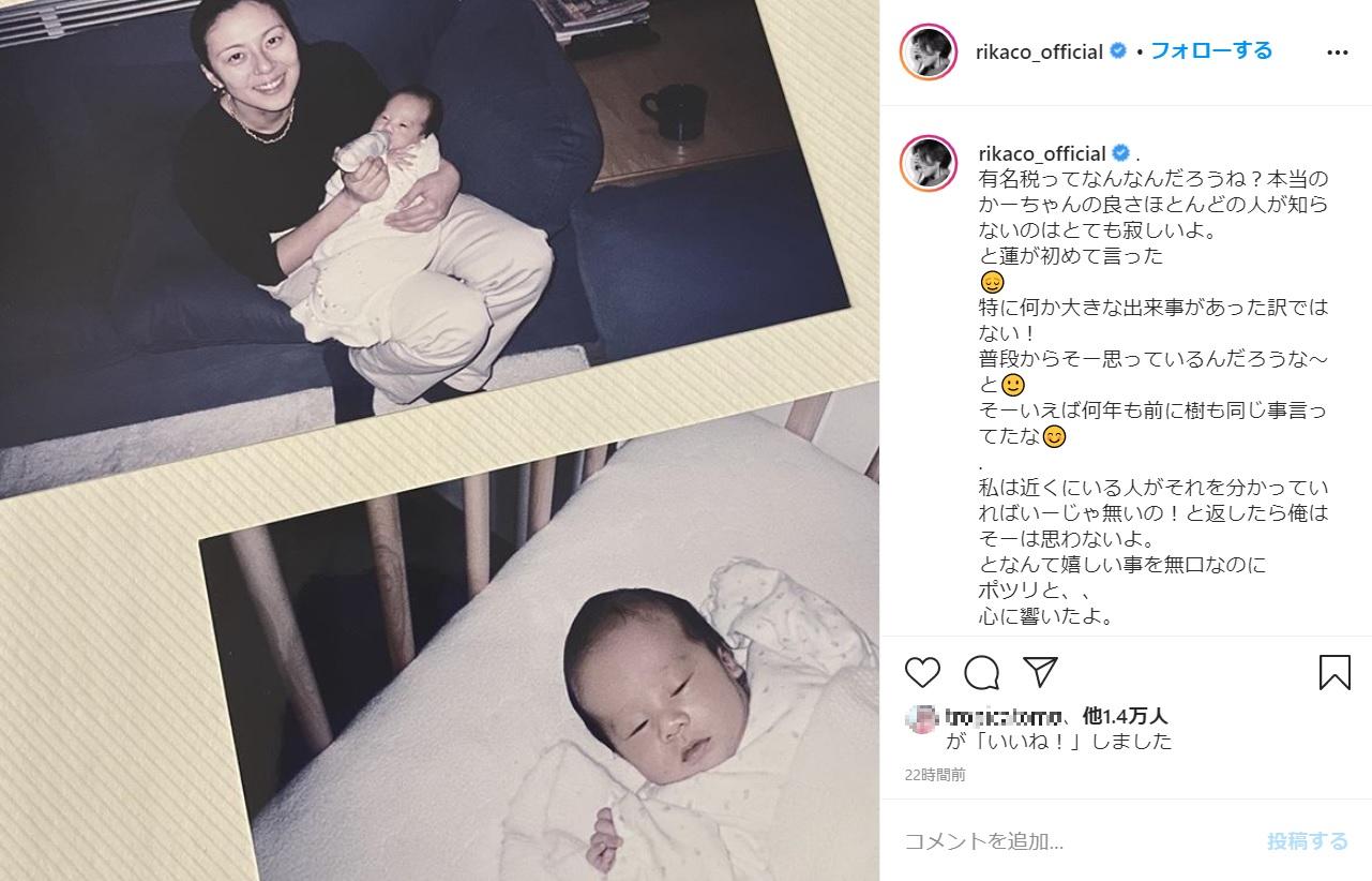 次男が誕生した21年前のRIKACO(画像は『RIKACO 2020年10月21日付Instagram「有名税ってなんなんだろうね?」』のスクリーンショット)