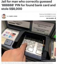 【海外発!Breaking News】カードを拾い、運試しの暗証番号「888888」が照合 現金を引き出した男が逮捕(シンガポール)