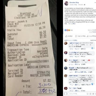 【海外発!Breaking News】コロナ禍で閉店のレストランでビール1本に31万円のチップ支払った客「また店が開いたら会おう」(米)