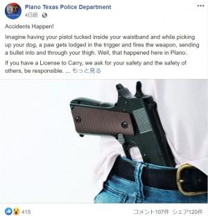 【海外発!Breaking News】「犬に撃たれた」飼い主が通報 地元警察「銃の引き金から犬の足を遠ざけてください」SNSで警鐘(米)