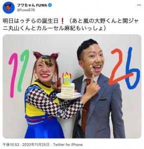 市川猿之助も同じ11月26日生まれ(画像は『フワちゃん FUWA 2020年11月25日付Twitter「明日はゥチらの誕生日!」』のスクリーンショット)
