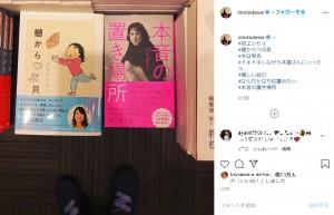 イモトアヤコの初エッセイ本『棚からつぶ貝』とバービーの初著書『本音の置き場所』(画像は『イモトアヤコ 公式 2020年11月9日付Instagram「#初エッセイ #棚からつぶ貝」』のスクリーンショット)