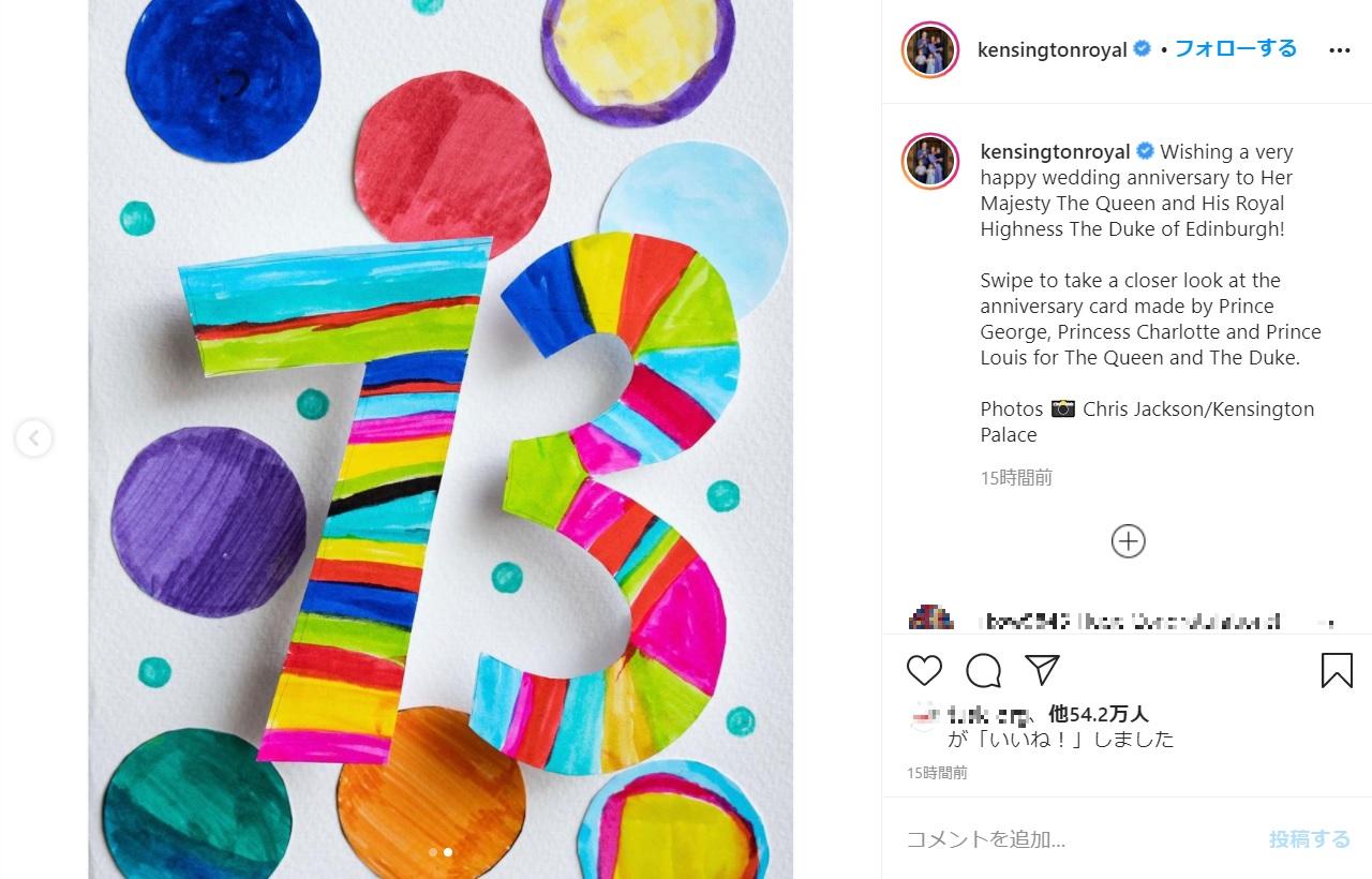 73周年を祝って大きな「73」の数字が(画像は『Duke and Duchess of Cambridge 2020年11月20日付Instagram「Wishing a very happy wedding anniversary to Her Majesty The Queen and His Royal Highness The Duke of Edinburgh!」』のスクリーンショット)
