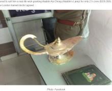 【海外発!Breaking News】医師に「アラジンと魔法のランプ」を3500万円で売ろうとした男2人逮捕(印)