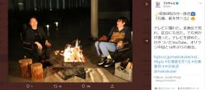 石橋貴明とトークする中田敦彦(画像は『フジテレビ 2020年7月28日付Twitter「深夜0時25分~放送 『石橋、薪を焚べる』」』のスクリーンショット)