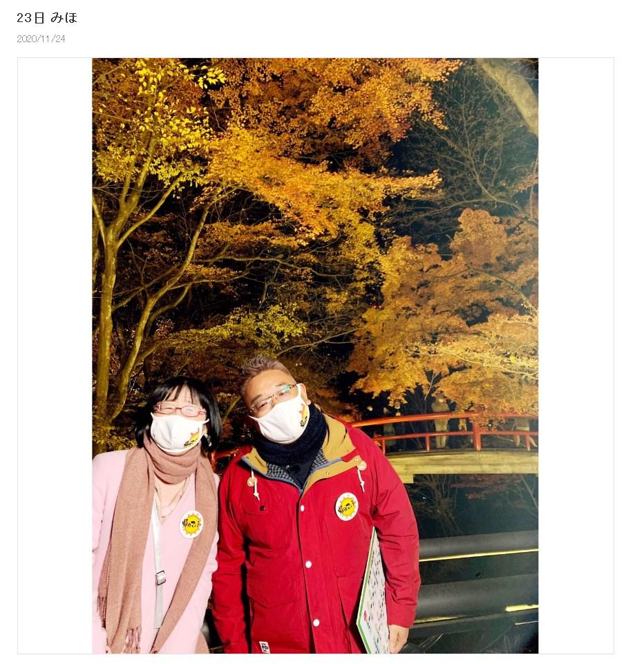 熟年夫婦感が漂う渡辺江里子&伊達みきお(画像は『阿佐ヶ谷姉妹 2020年11月24日付オフィシャルブログ「23日 みほ」』のスクリーンショット)