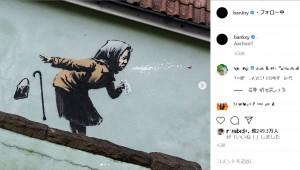 女性がくしゃみをして入れ歯を飛ばす様子を描いている(画像は『Banksy 2019年12月11日付Instagram「Aachoo!!」』のスクリーンショット)