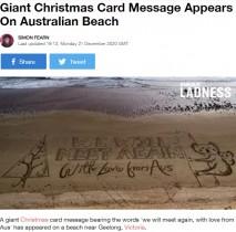 【海外発!Breaking News】ビーチの巨大クリスマスメッセージに心温まる「オーストラリアより愛をこめて」