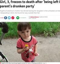 【海外発!Breaking News】極寒のロシアで悲劇 ベッドを抜け出た3歳女児、部屋に戻れず自宅の廊下で凍死