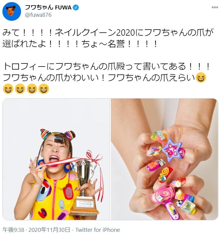 『ネイルクイーン2020』を受賞したフワちゃん(画像は『フワちゃん FUWA 2020年11月30日付Twitter「みて!!!!ネイルクイーン2020にフワちゃんの爪が選ばれたよ!!!!」』のスクリーンショット)