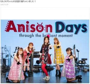ももクロとコラボする森口博子(画像は『森口博子 2020年12月25日付オフィシャルブログ「ももクロちゃんの衣装を着ちゃいました!」』のスクリーンショット)