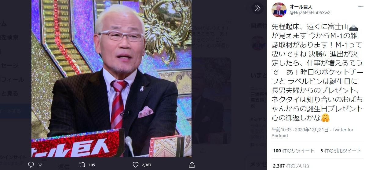 今年も『M-1』で審査を務めたオール巨人(画像は『オール巨人 2020年12月21日付Twitter「先程起床、遠くに富士山富士山が見えます」』のスクリーンショット)