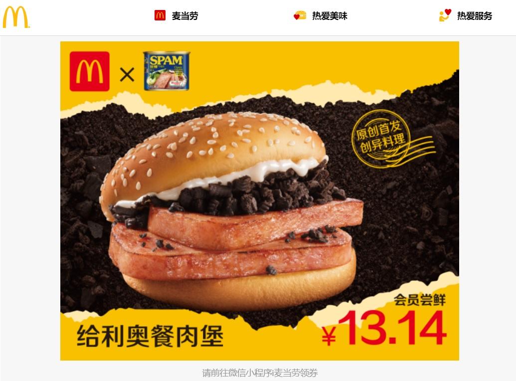 ハンバーガーにはスパム2枚とその上に砕いたオレオが(画像は『麦当劳中国 2020年12月16日付「午餐肉汉堡来了!限时一天!」』のスクリーンショット)