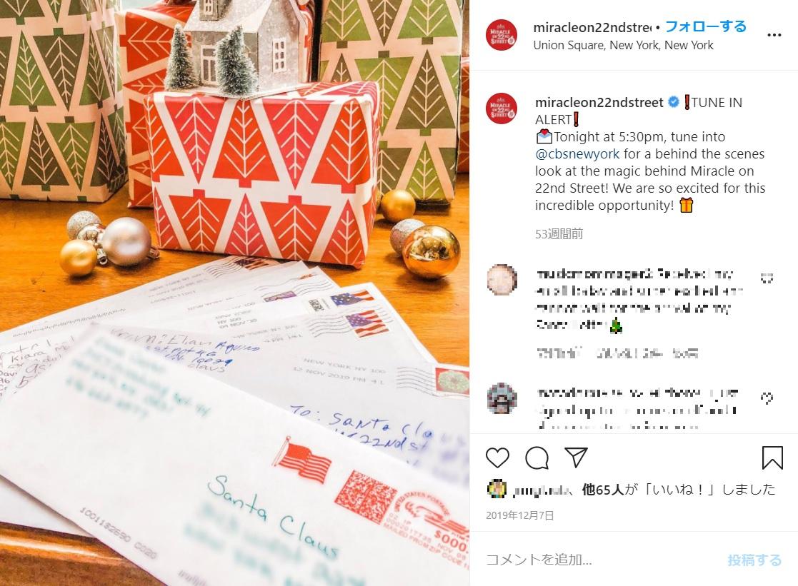 22番街のアパートに届くという子供たちからの手紙(画像は『Miracle On 22nd Street 2019年12月7日付Instagram「TUNE IN ALERT」』のスクリーンショット)