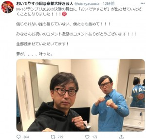 「おいでやすこが」のおいでやす小田とこがけん(画像は『おいでやす小田@京都大好き芸人 2020年12月3日付Twitter「M-1グランプリ2020の決勝の舞台に「おいでやすこが」が出させていただくことになりました!!!」』のスクリーンショット)