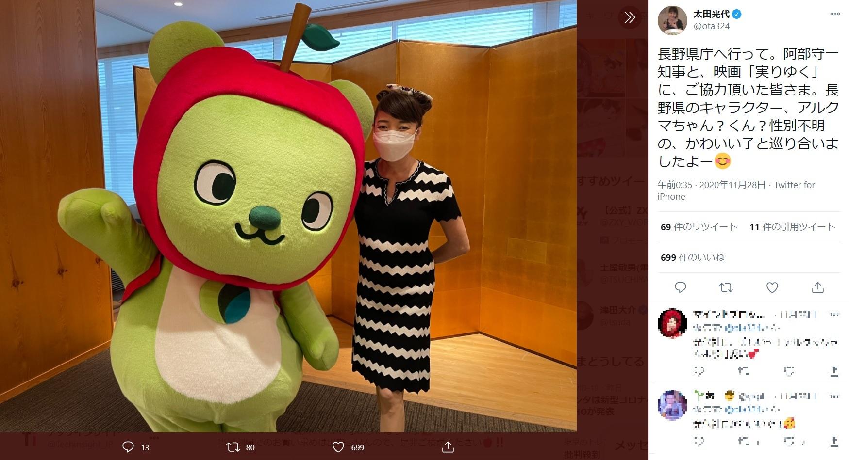 長野県PRキャラクター「アルクマ」と並ぶ太田光代社長、太ったようには見えないが…(画像は『太田光代 2020年11月28日付Twitter「長野県庁へ行って。」』のスクリーンショット)