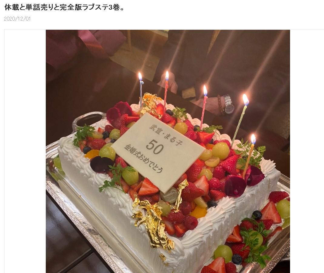 両親の金婚式で用意されたケーキ(画像は『影木栄貴 2020年12月1日付オフィシャルブログ「休載と単話売りと完全版ラブステ3巻。」』のスクリーンショット)