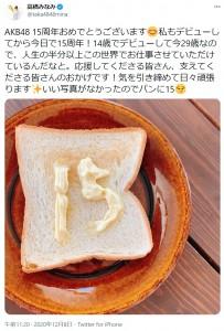 食パンでAKB48 15周年を祝う高橋みなみ(画像は『高橋みなみ 2020年12月8日付Twitter「AKB48 15周年おめでとうございます 私もデビューしてから今日で15周年!」』のスクリーンショット)