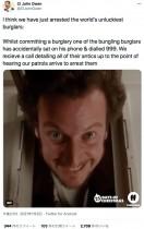 【海外発!Breaking News】緊急通報番号に誤って電話をかけてしまった窃盗犯 警察も「世界で最も不運な泥棒を逮捕しました」(英)