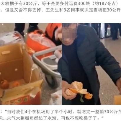 【海外発!Breaking News】空港で手荷物料金を節約したい4人の旅行者、その場で30キロのオレンジを30分で食べ尽くす(中国)<動画あり>