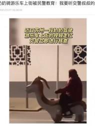 【海外発!Breaking News】幼児用の動く乗り物で帰宅した76歳女性、警察に連行される(中国)<動画あり>