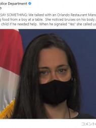【海外発!Breaking News】子供に食事を注文させない両親、ウエイトレスが機転を利かせて11歳少年を虐待から救う(米)