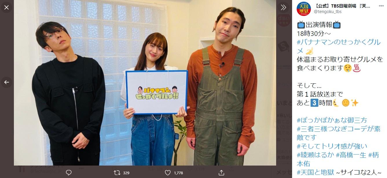 『バナナマンのせっかくグルメ!!』に出演した高橋一生、綾瀬はるか、柄本佑(画像は『【公式】TBS日曜劇場 『天国と地獄 ~サイコな2人~』1月17日(日)よる9時スタート 2021年1月17日付Twitter「出演情報 18時30分~ #バナナマンのせっかくグルメ」』のスクリーンショット)