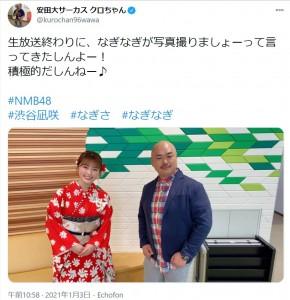 NMB48・渋谷凪咲とクロちゃん(画像は『安田大サーカス クロちゃん 2021年1月3日付Twitter「生放送終わりに、なぎなぎが写真撮りましょーって言ってきたしんよー!」』のスクリーンショット)