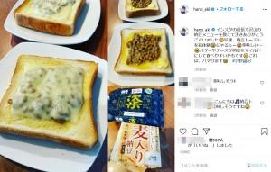 ファンのアドバイスで納豆トーストを作った羽野晶紀(画像は『羽野 晶紀 2020年1月10日付Instagram「インスタの返信で沢山の納豆メニューを教えて頂きありがとうございました」』のスクリーンショット)