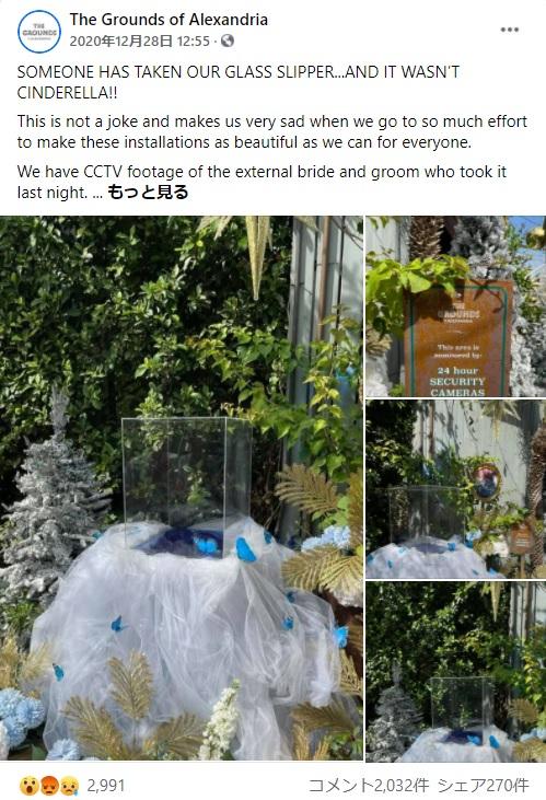 ガラスの靴が盗まれ、空っぽになった展示ケース(画像は『The Grounds of Alexandria 2020年12月28日付Facebook「SOMEONE HAS TAKEN OUR GLASS SLIPPER...AND IT WASN'T CINDERELLA!!」』のスクリーンショット)