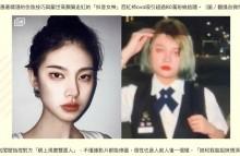 【海外発!Breaking News】SNSで80万人超のフォロワーを持つ「女神」 本当の姿を暴露される(中国)<動画あり>