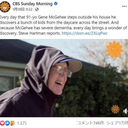 【海外発!Breaking News】記憶が無くても「楽しい時間は心に刻まれる」 毎日子ども達を出迎える91歳の認知症男性(米)<動画あり>