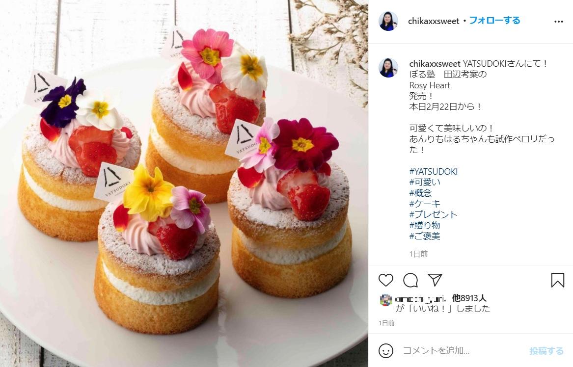 田辺考案のケーキ「ROSY HEART」(画像は『ぼる塾 田辺 2021年2月22日付Instagram「YATSUDOKIさんにて!」』のスクリーンショット)