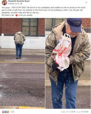 【海外発!Breaking News】38歳娘のため、職場に行って凍結防止の塩を撒く父親 「いくつになっても小さな子ども」(米)