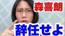 【エンタがビタミン♪】たかまつなな、森会長の後任候補に違和感「私なら女性を据える」 乙武洋匡は世間の声に「年齢差別」を懸念