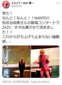 ユーミンの苗場コンサートに出演したZAZY(画像は『ZAZY~2021 春~ 2016年2月10日付Twitter「来た!」』のスクリーンショット)