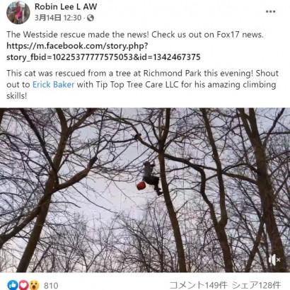 【海外発!Breaking News】地上13メートルの木の上から猫を救った樹木医「まるでニンジャのよう!」(米)<動画あり>